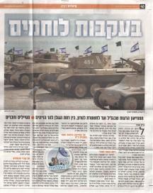 ישראל-היום-1 (1)