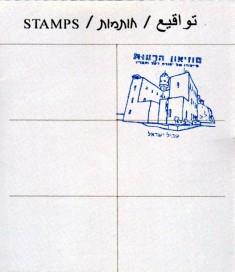 דרכון שביל ישראל